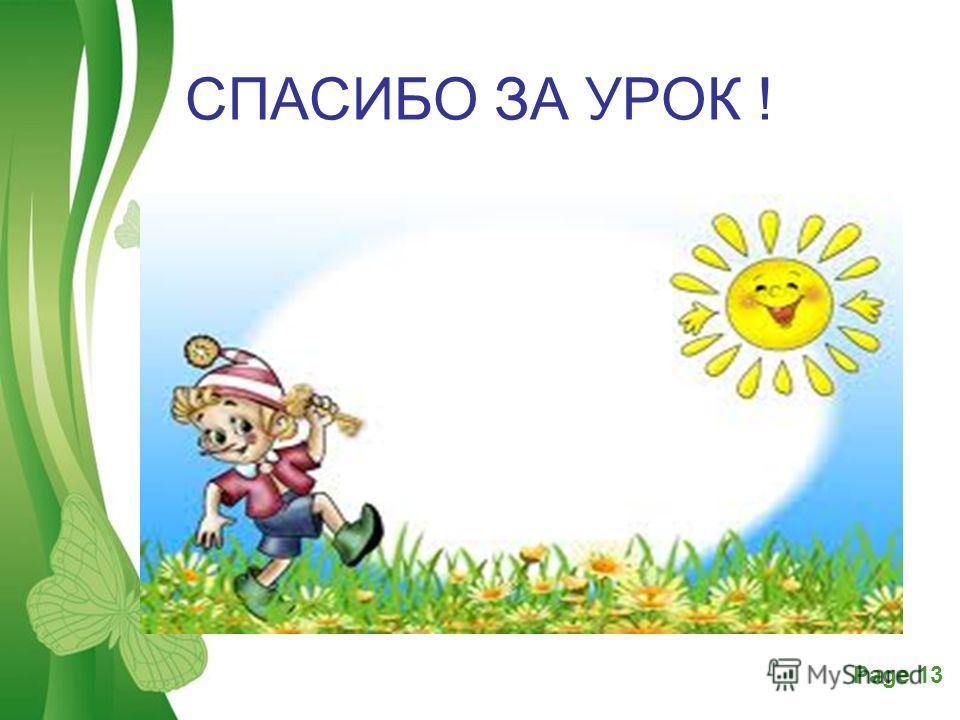 Free Powerpoint TemplatesPage 13 СПАСИБО ЗА УРОК !