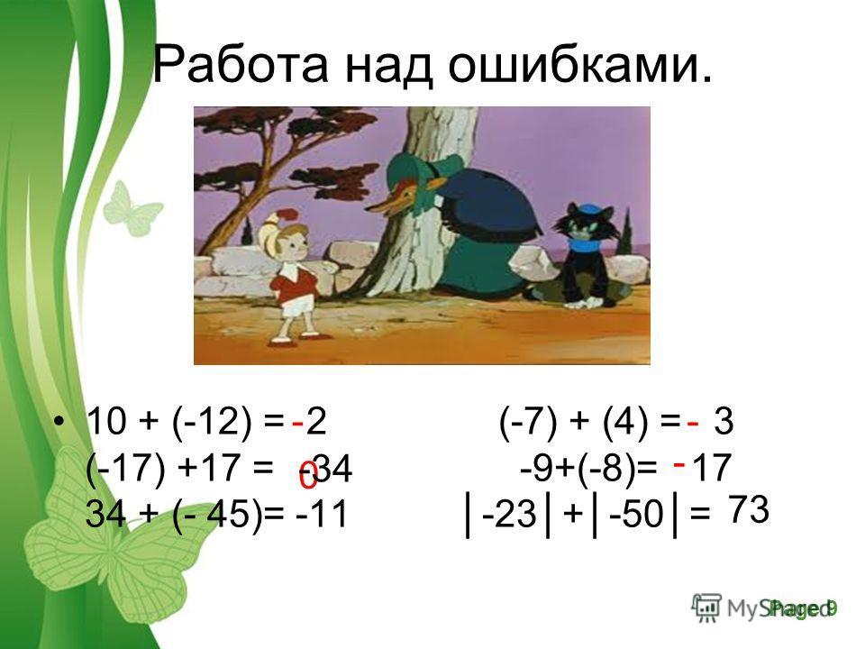 Free Powerpoint TemplatesPage 9 Работа над ошибками. 10 + (-12) = 2 (-7) + (4) = 3 (-17) +17 = -9+(-8)= 17 34 + (- 45)= -11 -23+-50= - 73 -- 0 -34 - 73