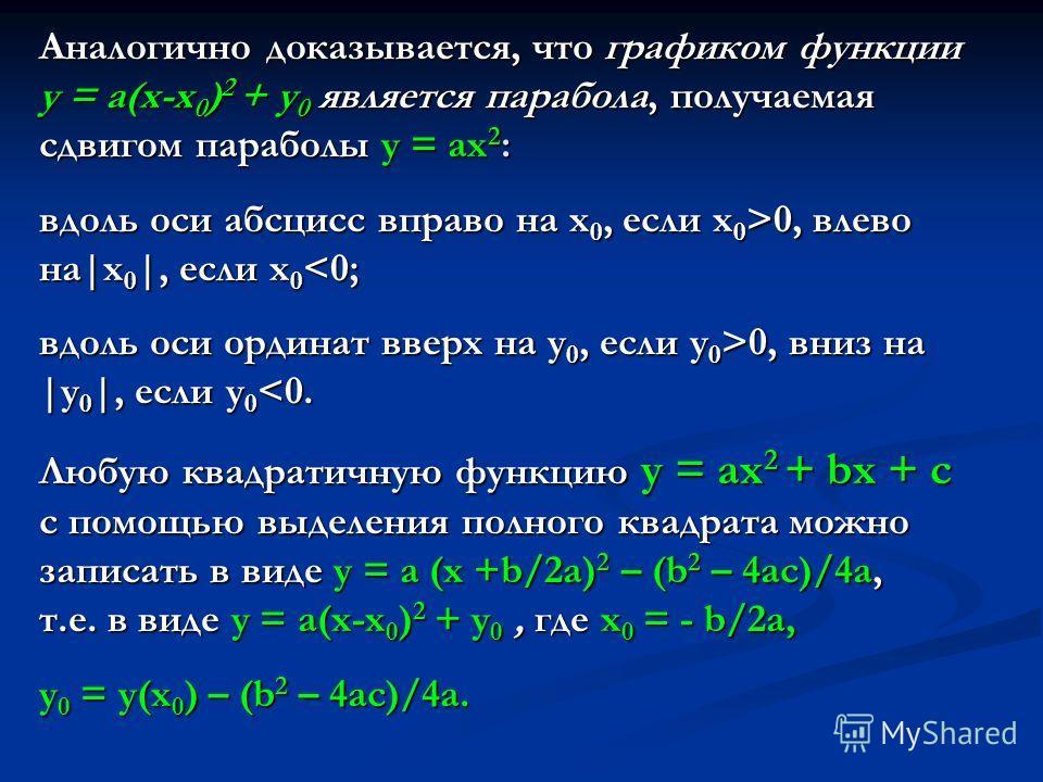 Аналогично доказывается, что графиком функции у = а(х-х 0 ) 2 + у 0 является парабола, получаемая сдвигом параболы y = ax 2 : вдоль оси абсцисс вправо на х 0, если х 0 >0, влево на|х 0 |, если х 0 0, влево на|х 0 |, если х 0 0, вниз на |у 0 |, если у