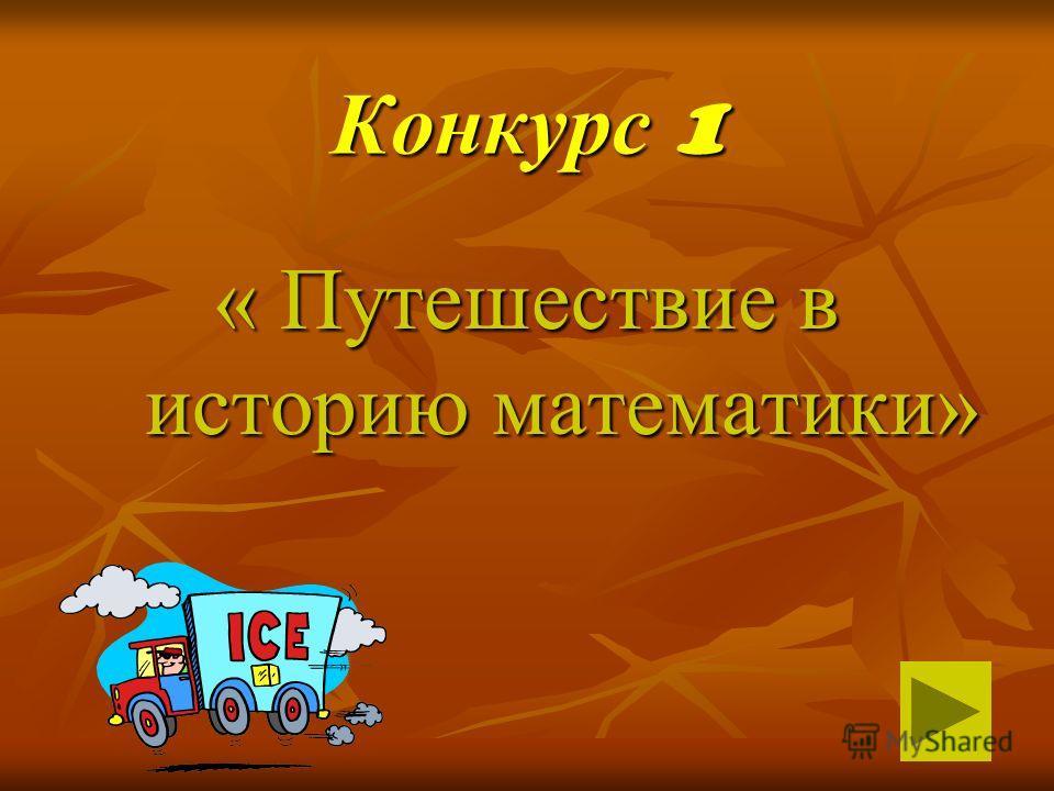 Конкурс 1 « Путешествие в историю математики»
