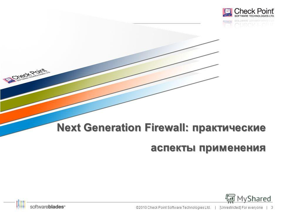 3 3©2010 Check Point Software Technologies Ltd. | [Unrestricted] For everyone | Next Generation Firewall: практические аспекты применения