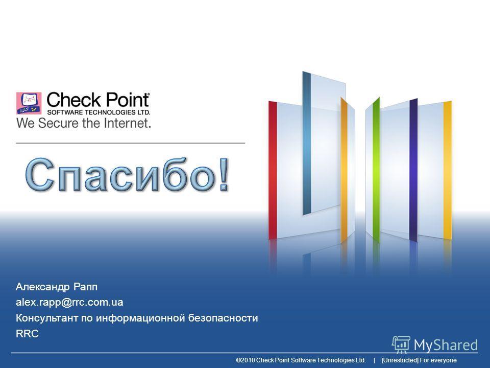 ©2010 Check Point Software Technologies Ltd. | [Unrestricted] For everyone Александр Рапп alex.rapp@rrc.com.ua Консультант по информационной безопасности RRC