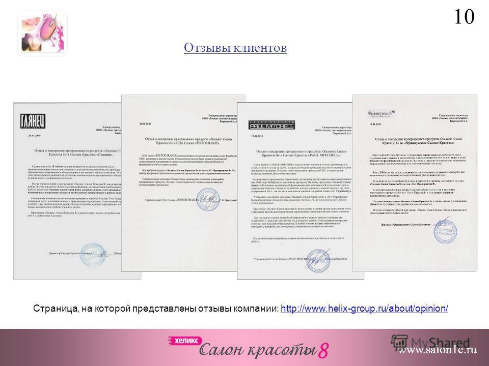 Отзывы клиентов www.salon1c.ru Страница, на которой представлены отзывы компании: http://www.helix-group.ru/about/opinion/ 10