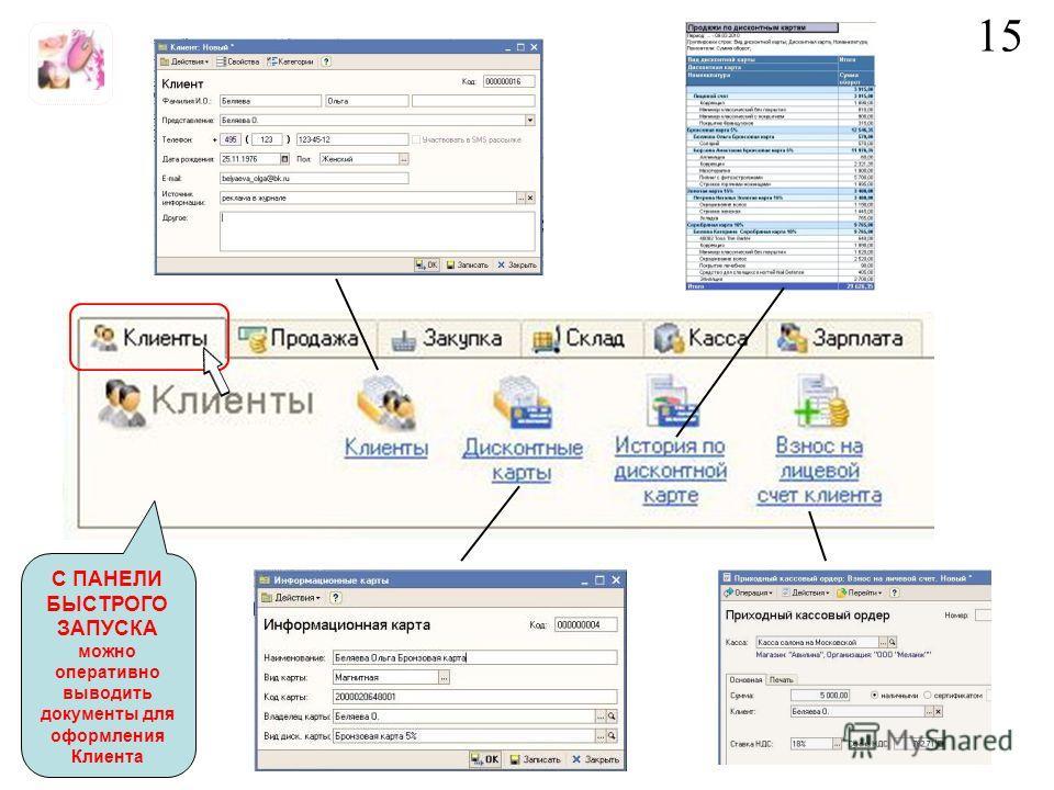 15 С ПАНЕЛИ БЫСТРОГО ЗАПУСКА можно оперативно выводить документы для оформления Клиента