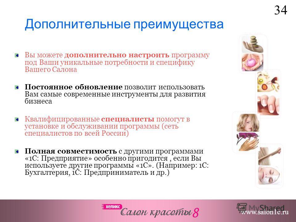 Дополнительные преимущества 34 www.salon1c.ru Вы можете дополнительно настроить программу под Ваши уникальные потребности и специфику Вашего Салона Постоянное обновление позволит использовать Вам самые современные инструменты для развития бизнеса Ква
