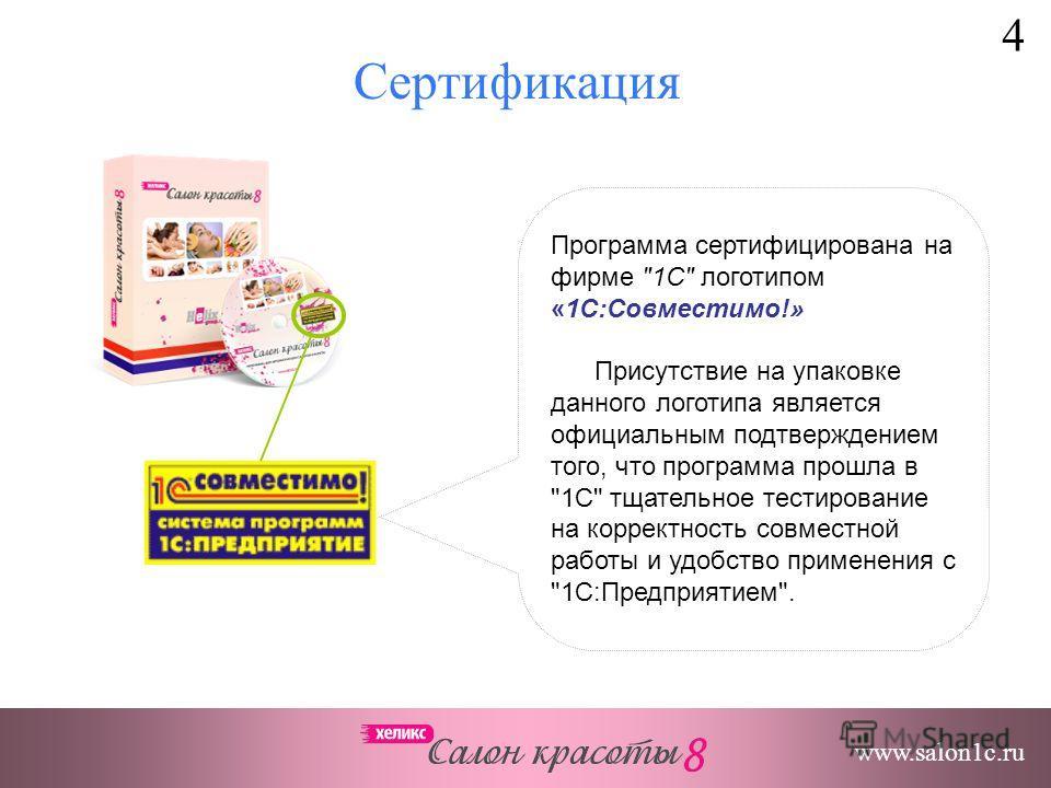 Сертификация 4 www.salon1c.ru Программа сертифицирована на фирме