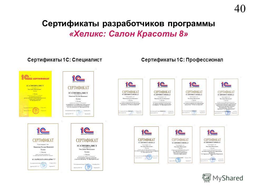 Сертификаты разработчиков программы «Хеликс: Салон Красоты 8» Сертификаты 1С: СпециалистСертификаты 1С: Профессионал 40