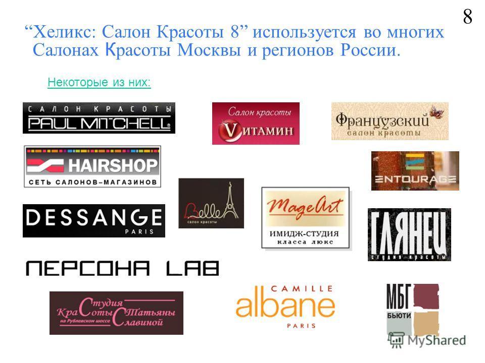 Хеликс: Салон Красоты 8 используется во многих Салонах К расоты Москвы и регионов России. 8 Некоторые из них: