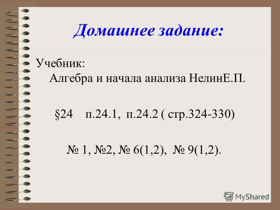 y=2cos(2x-π/3)-0,5 у х 1 π-π-π2π2π-2π