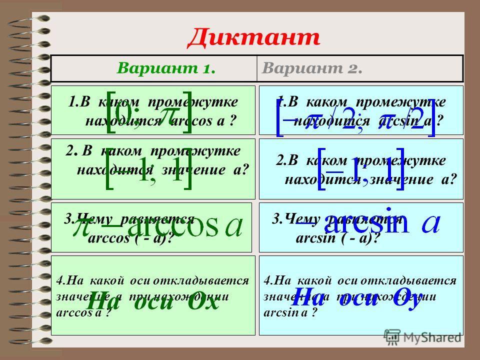 Вычислить: а) б) в)в)