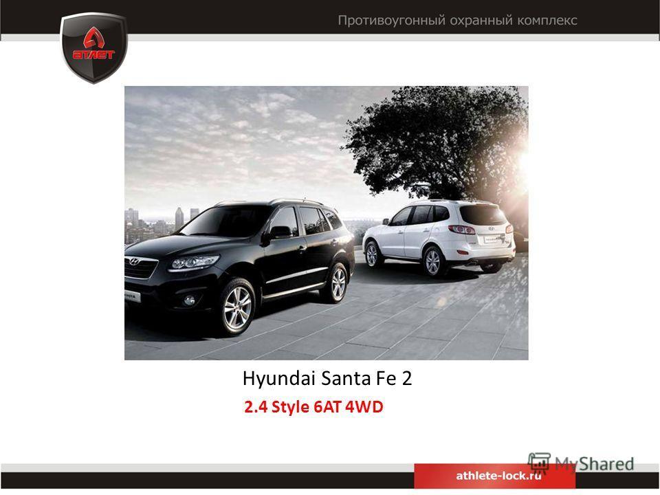Hyundai Santa Fe 2 2.4 Style 6AT 4WD