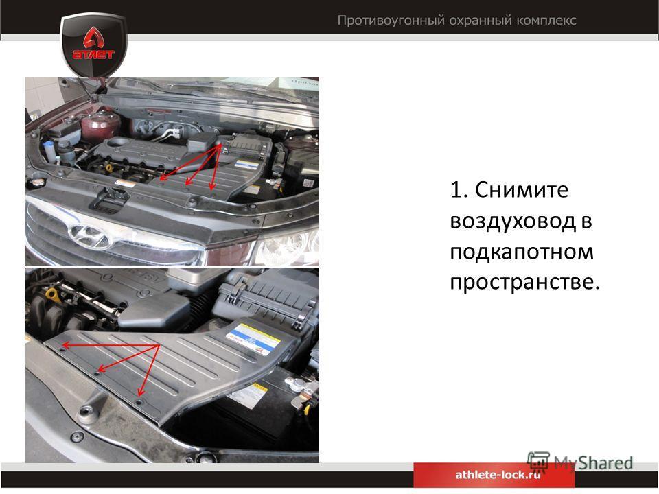 1. Снимите воздуховод в подкапотном пространстве.