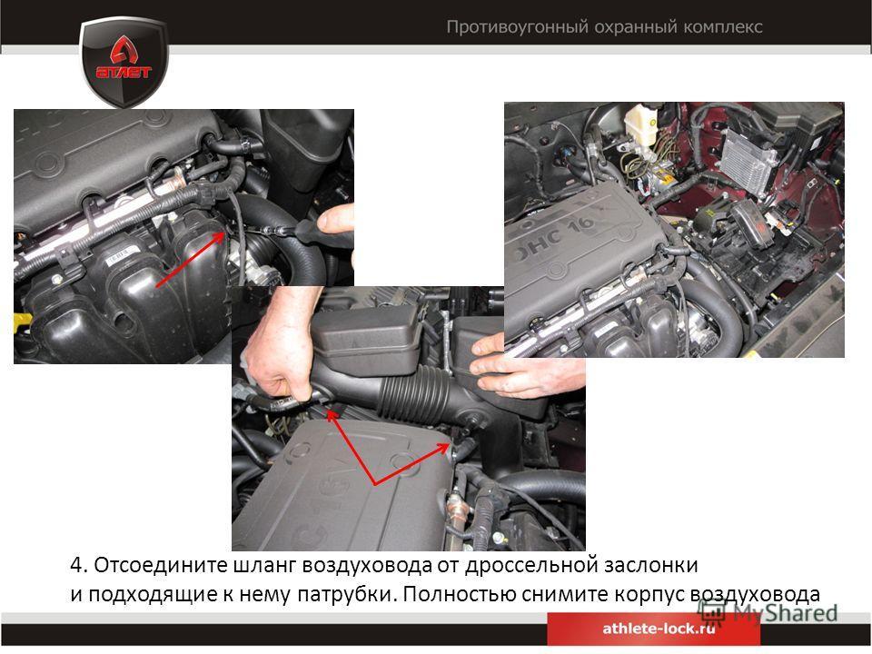 4. Отсоедините шланг воздуховода от дроссельной заслонки и подходящие к нему патрубки. Полностью снимите корпус воздуховода