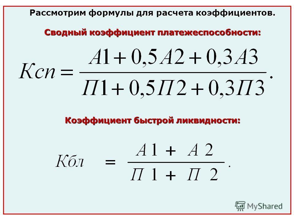 Рассмотрим формулы для расчета коэффициентов. Сводный коэффициент платежеспособности: Коэффициент быстрой ликвидности: