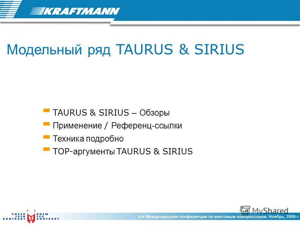 TAURUS & SIRIUS – Обзоры Применение / Референц-ссылки Техника подробно TOP- аргументы TAURUS & SIRIUS Модельный ряд TAURUS & SIRIUS