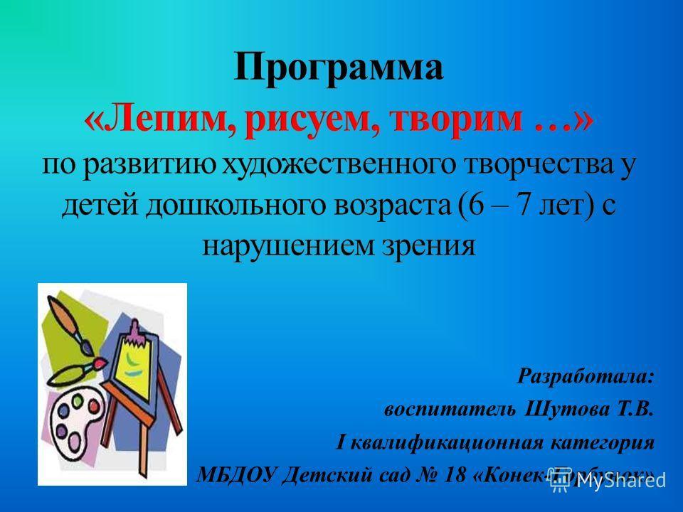 Разработала: воспитатель Шутова Т.В. I квалификационная категория МБДОУ Детский сад 18 «Конек-Горбунок»