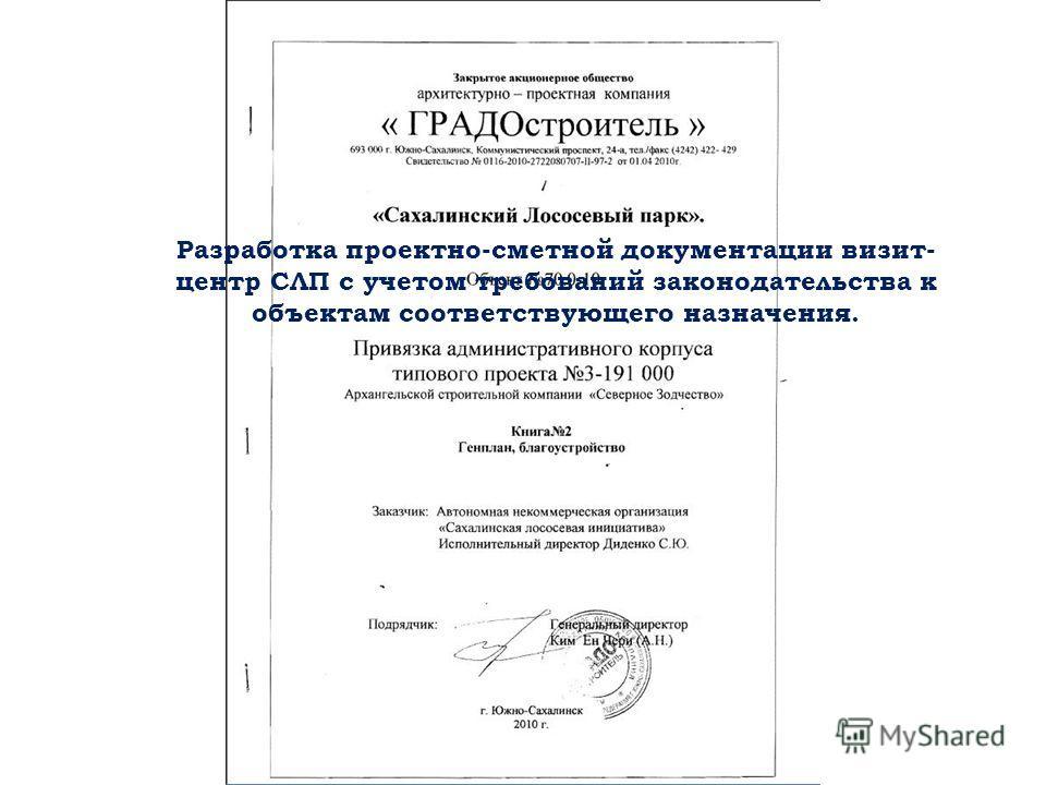 Разработка проектно-сметной документации визит- центр СЛП с учетом требований законодательства к объектам соответствующего назначения.