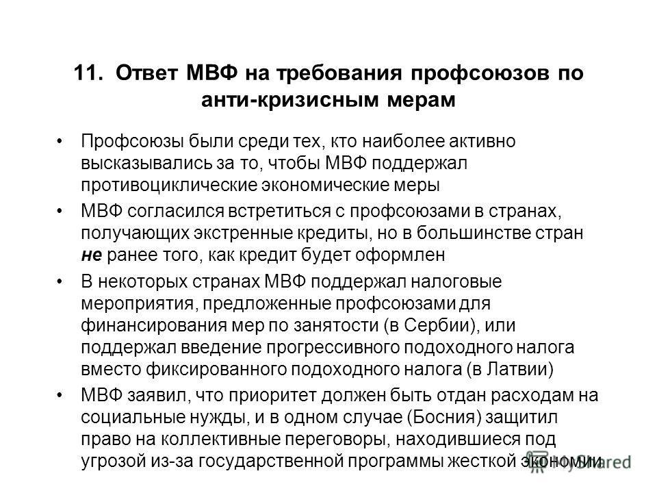 11. Ответ МВФ на требования профсоюзов по анти-кризисным мерам Профсоюзы были среди тех, кто наиболее активно высказывались за то, чтобы МВФ поддержал противоциклические экономические меры МВФ согласился встретиться с профсоюзами в странах, получающи
