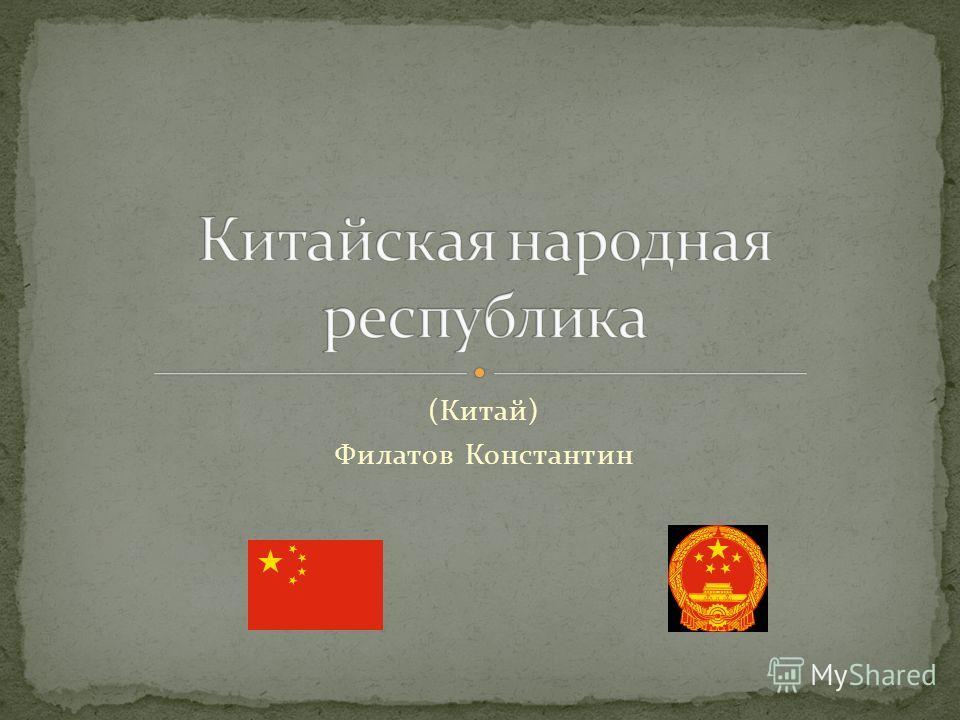 (Китай) Филатов Константин