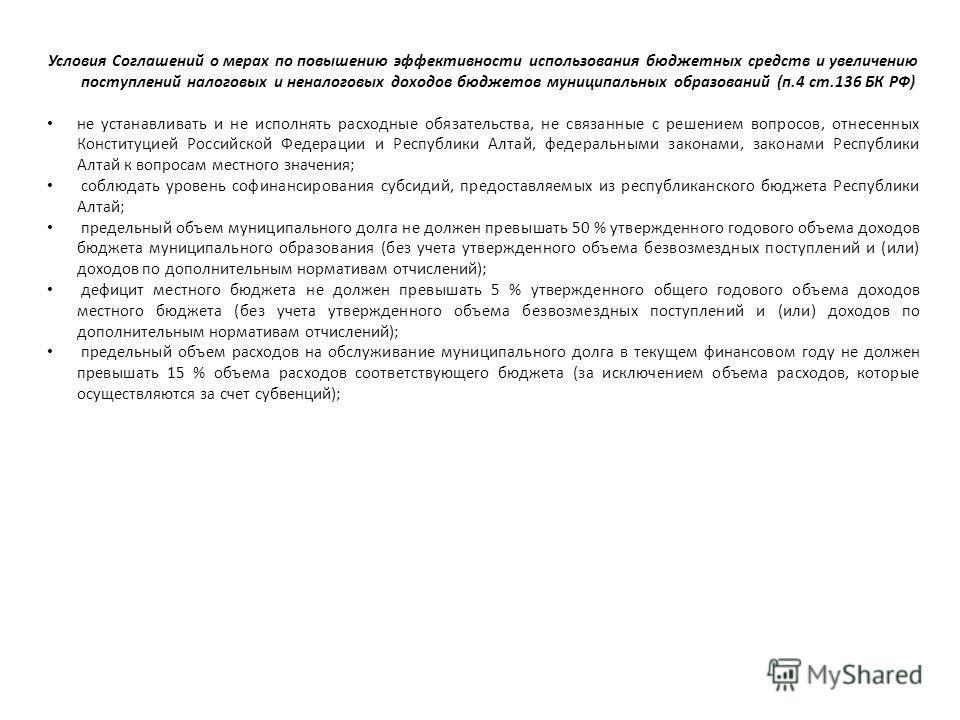 Условия Соглашений о мерах по повышению эффективности использования бюджетных средств и увеличению поступлений налоговых и неналоговых доходов бюджетов муниципальных образований (п.4 ст.136 БК РФ) не устанавливать и не исполнять расходные обязательст