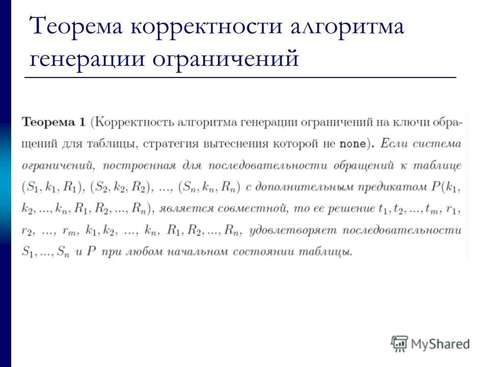 Теорема корректности алгоритма генерации ограничений