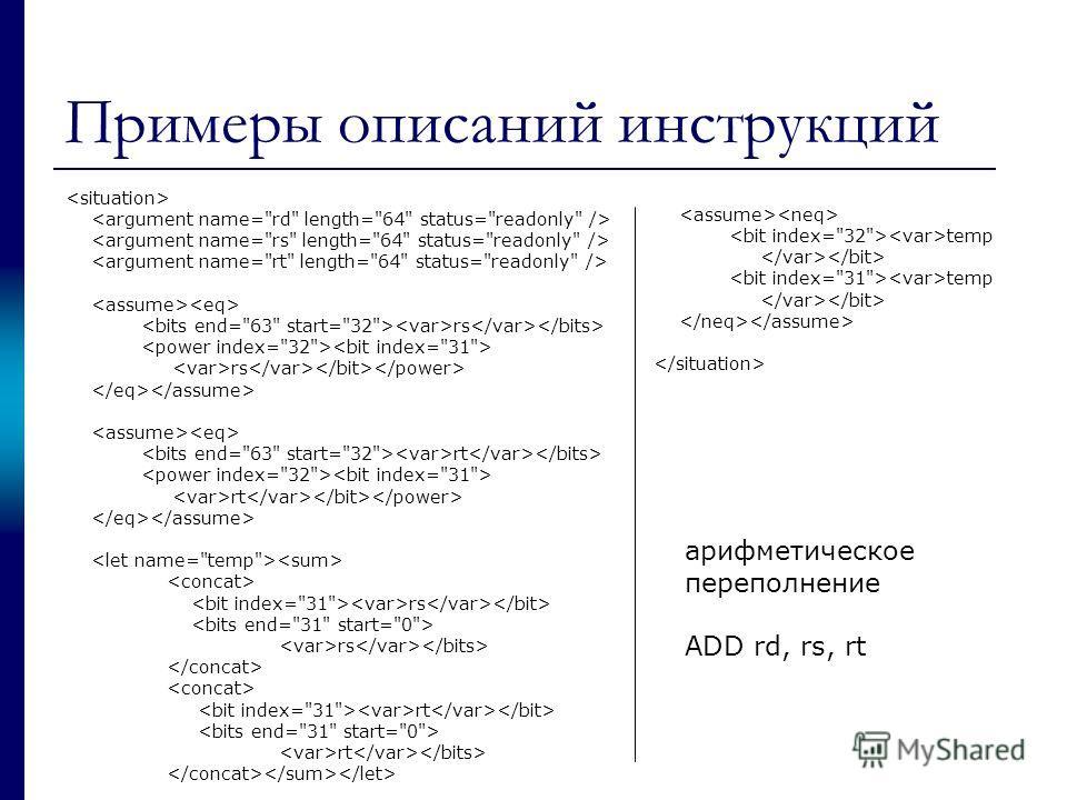 Примеры описаний инструкций rs rt rt rs rs rt rt temp temp арифметическое переполнение ADD rd, rs, rt