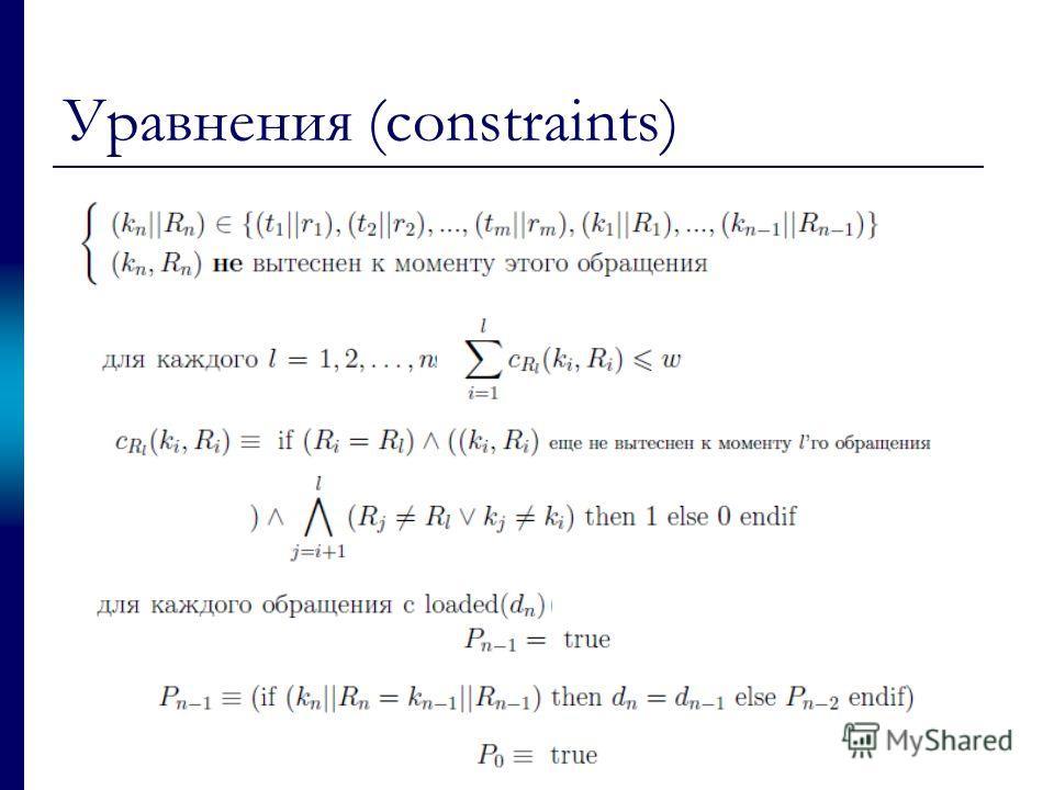 Уравнения (constraints)