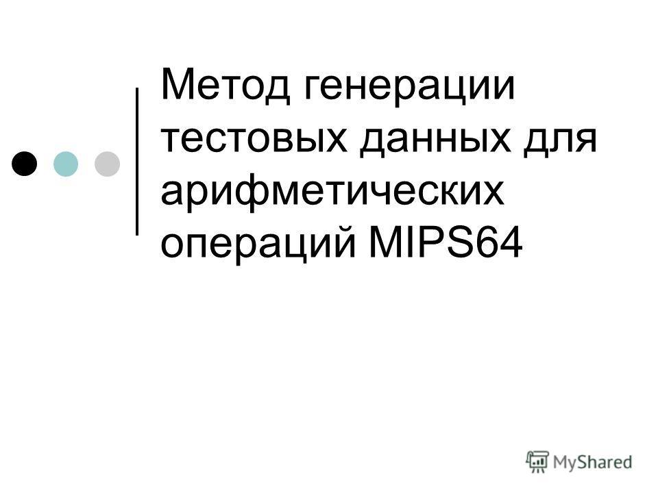 Метод генерации тестовых данных для арифметических операций MIPS64