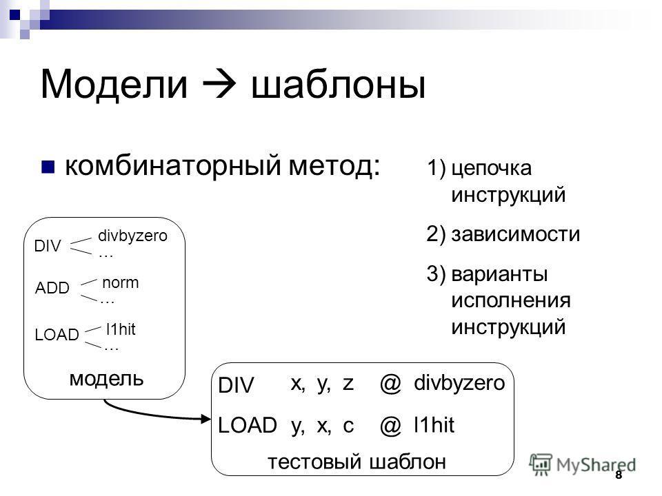 8 Модели шаблоны комбинаторный метод: 1)цепочка инструкций 2)зависимости 3)варианты исполнения инструкций DIV LOAD divbyzero … l1hit … модель ADD norm … DIV LOAD x,y, x, z c @ divbyzero @ l1hit тестовый шаблон