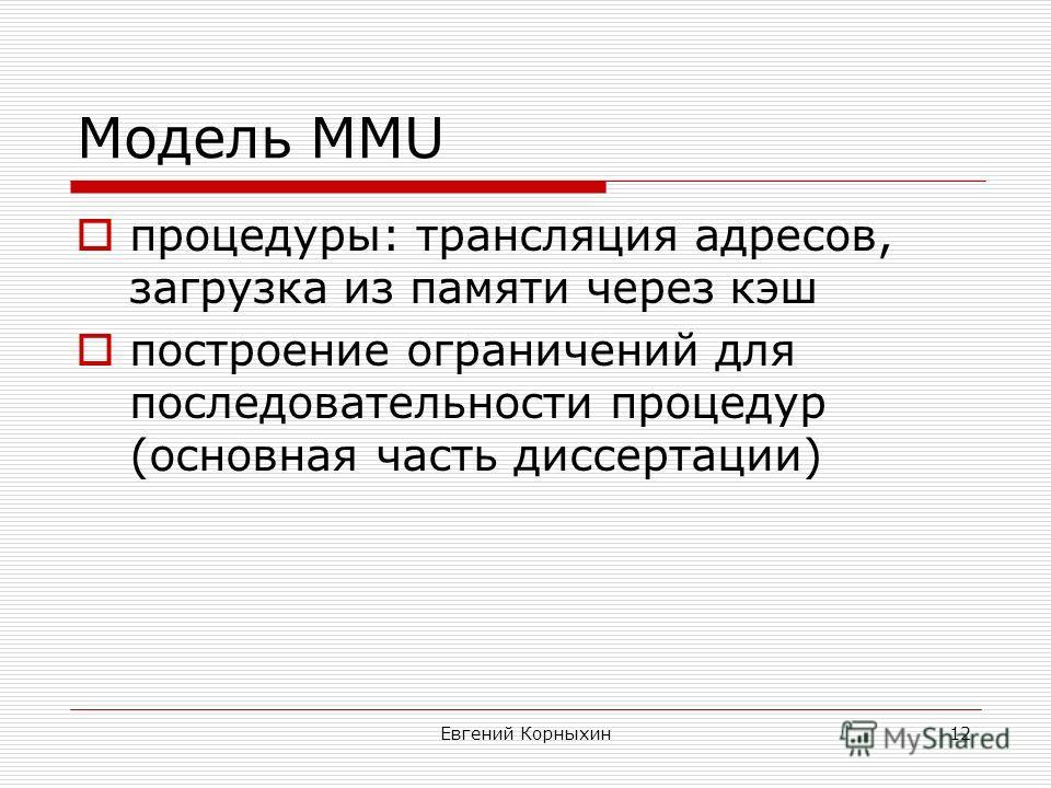 Евгений Корныхин12 Модель MMU процедуры: трансляция адресов, загрузка из памяти через кэш построение ограничений для последовательности процедур (основная часть диссертации)