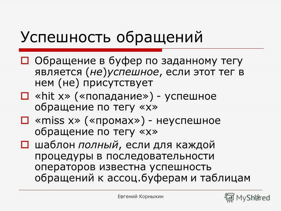 Евгений Корныхин19 Успешность обращений Обращение в буфер по заданному тегу является (не)успешное, если этот тег в нем (не) присутствует «hit x» («попадание») - успешное обращение по тегу «х» «miss х» («промах») - неуспешное обращение по тегу «х» шаб