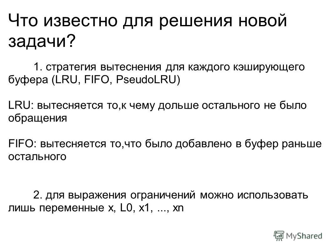 Что известно для решения новой задачи? 1. стратегия вытеснения для каждого кэширующего буфера (LRU, FIFO, PseudoLRU) LRU: вытесняется то,к чему дольше остального не было обращения FIFO: вытесняется то,что было добавлено в буфер раньше остального 2. д