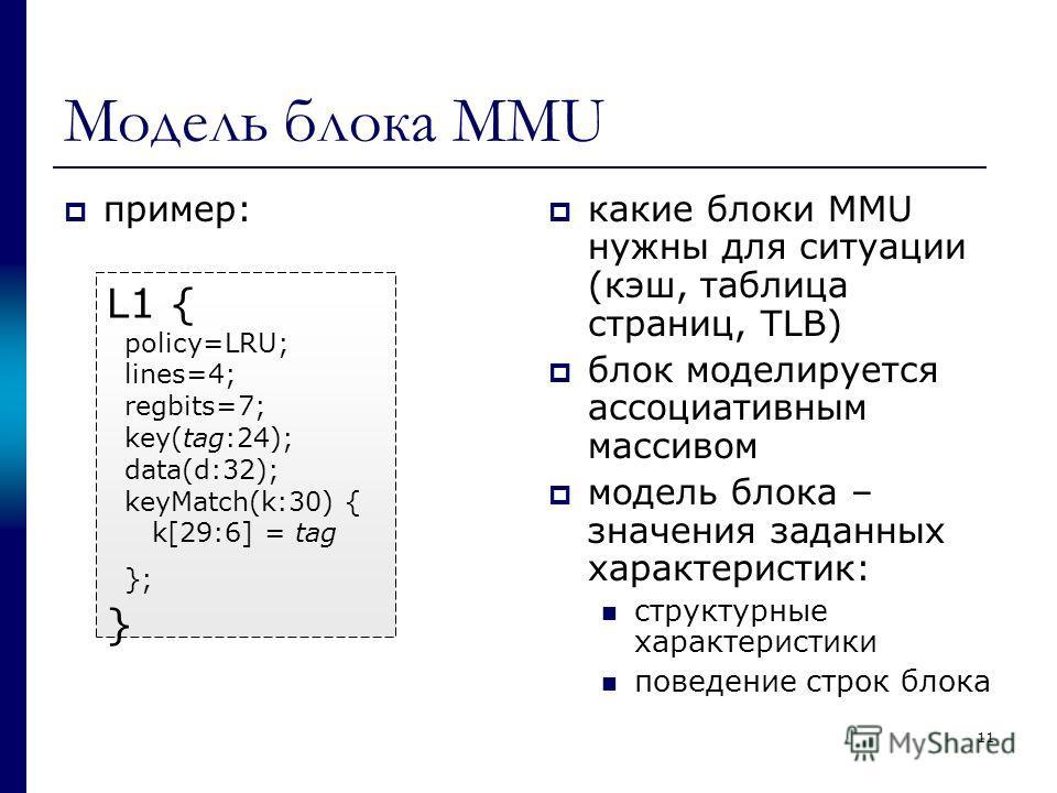 Модель блока MMU пример: какие блоки MMU нужны для ситуации (кэш, таблица страниц, TLB) блок моделируется ассоциативным массивом модель блока – значения заданных характеристик: структурные характеристики поведение строк блока L1 { policy=LRU; lines=4