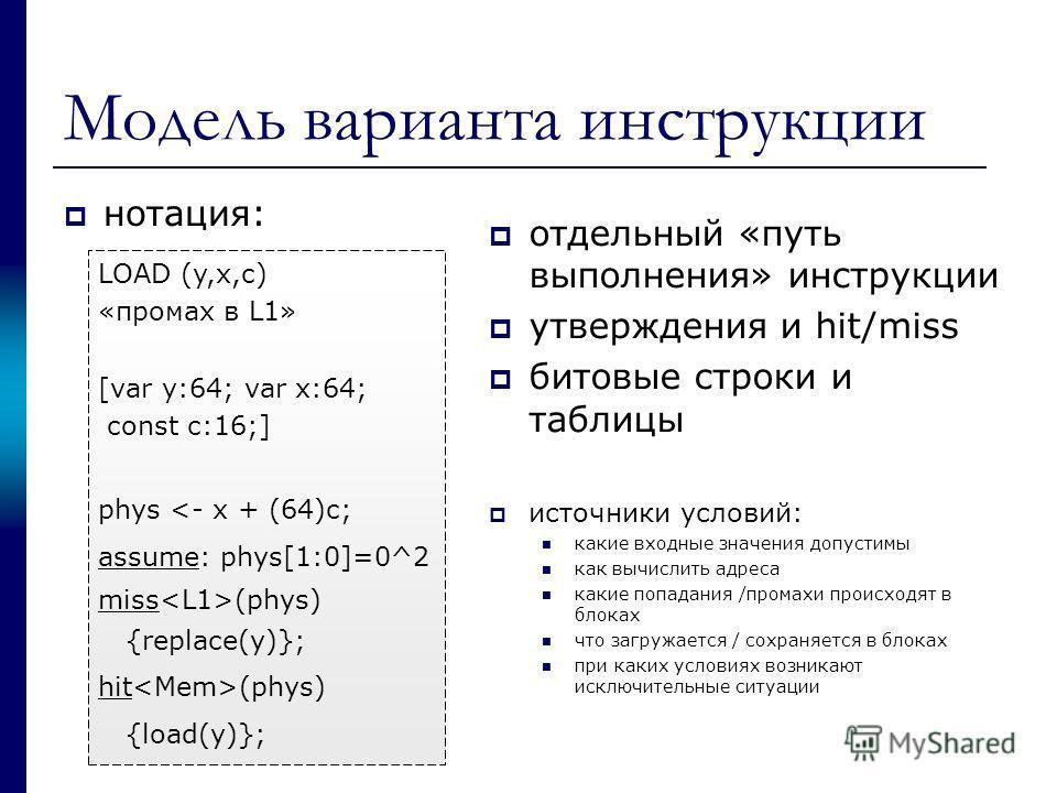 Модель варианта инструкции нотация: отдельный «путь выполнения» инструкции утверждения и hit/miss битовые строки и таблицы источники условий: какие входные значения допустимы как вычислить адреса какие попадания /промахи происходят в блоках что загру