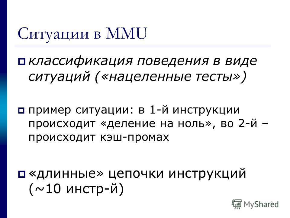 Ситуации в MMU классификация поведения в виде ситуаций («нацеленные тесты») пример ситуации: в 1-й инструкции происходит «деление на ноль», во 2-й – происходит кэш-промах «длинные» цепочки инструкций (~10 инстр-й) 4