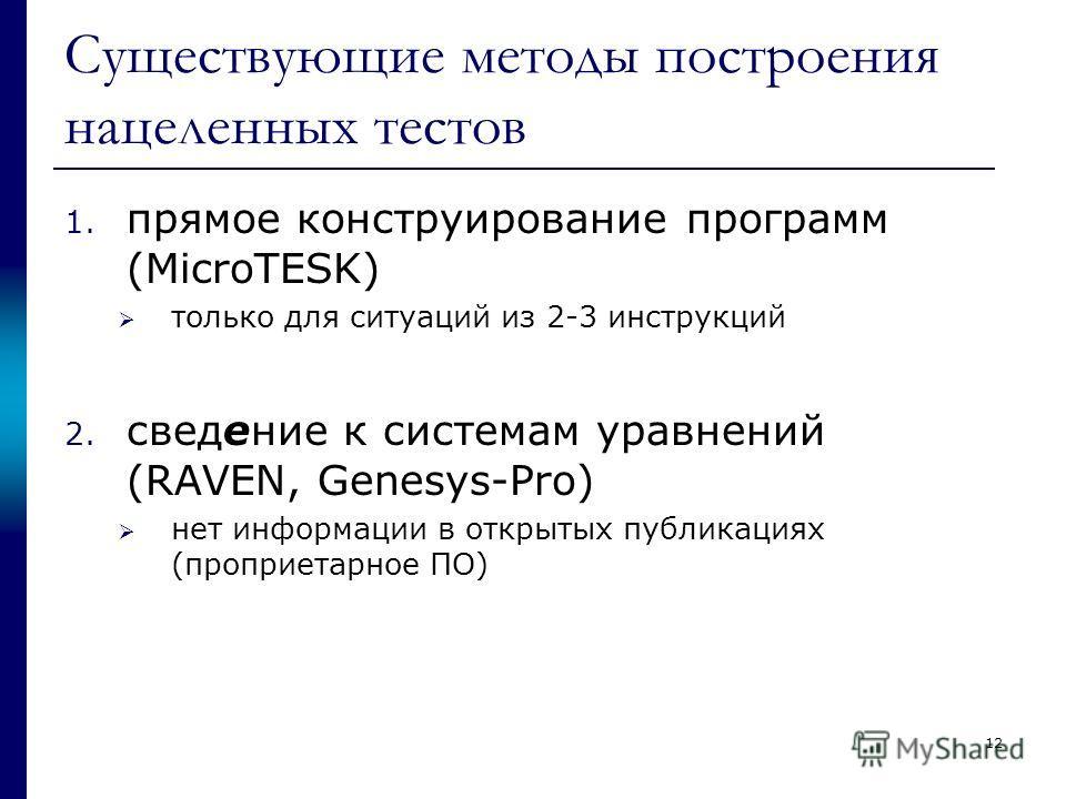 Существующие методы построения нацеленных тестов 1. прямое конструирование программ (MicroTESK) только для ситуаций из 2-3 инструкций 2. сведение к системам уравнений (RAVEN, Genesys-Pro) нет информации в открытых публикациях (проприетарное ПО) 12