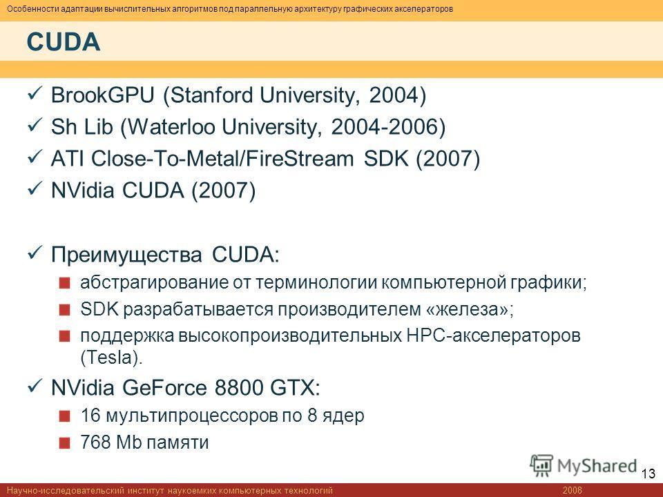 Особенности адаптации вычислительных алгоритмов под параллельную архитектуру графических акселераторов CUDA BrookGPU (Stanford University, 2004) Sh Lib (Waterloo University, 2004-2006) ATI Close-To-Metal/FireStream SDK (2007) NVidia CUDA (2007) Преим