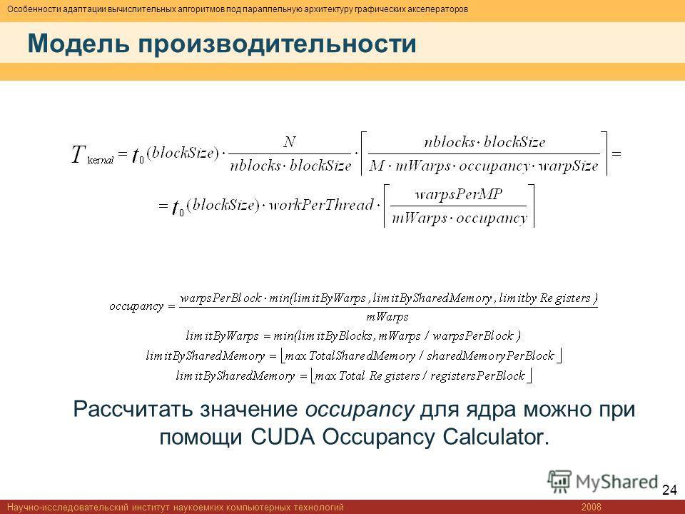Особенности адаптации вычислительных алгоритмов под параллельную архитектуру графических акселераторов Модель производительности Рассчитать значение occupancy для ядра можно при помощи CUDA Occupancy Calculator. 2008Научно-исследовательский институт