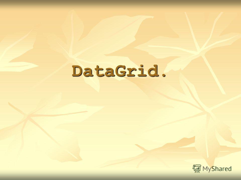 DataGrid.
