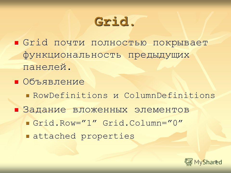 Grid. Grid почти полностью покрывает функциональность предыдущих панелей. Grid почти полностью покрывает функциональность предыдущих панелей. Объявление Объявление RowDefinitions и ColumnDefinitions RowDefinitions и ColumnDefinitions Задание вложенны