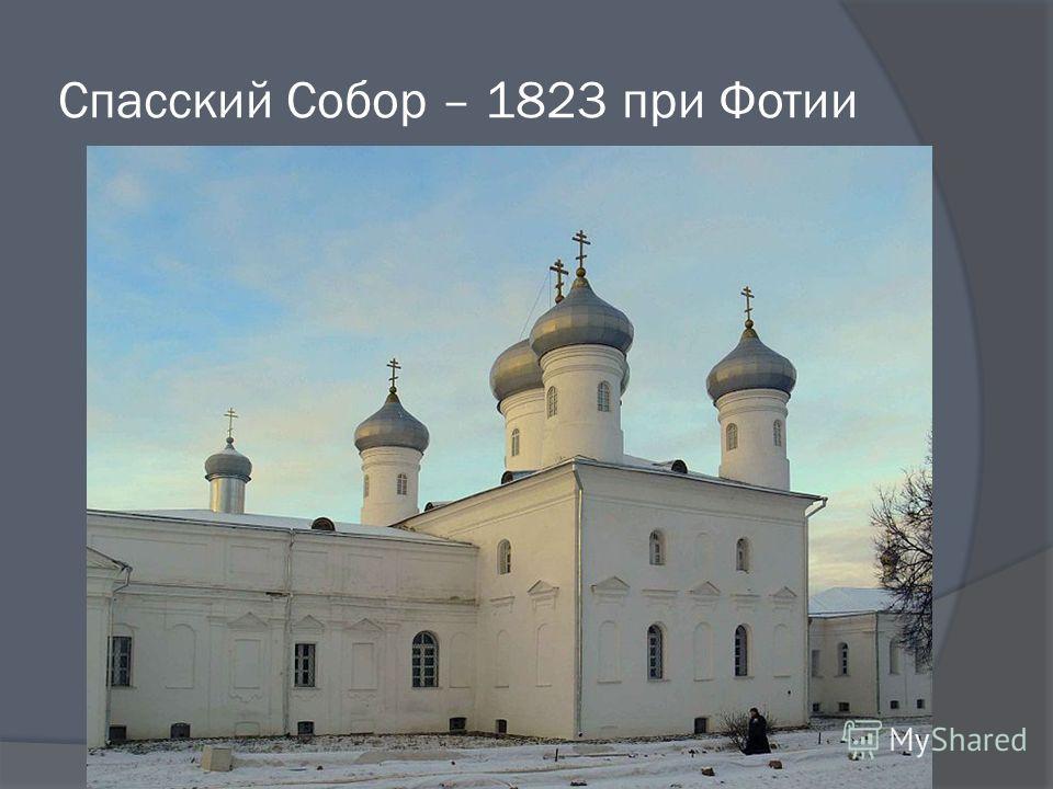 Спасский Собор – 1823 при Фотии
