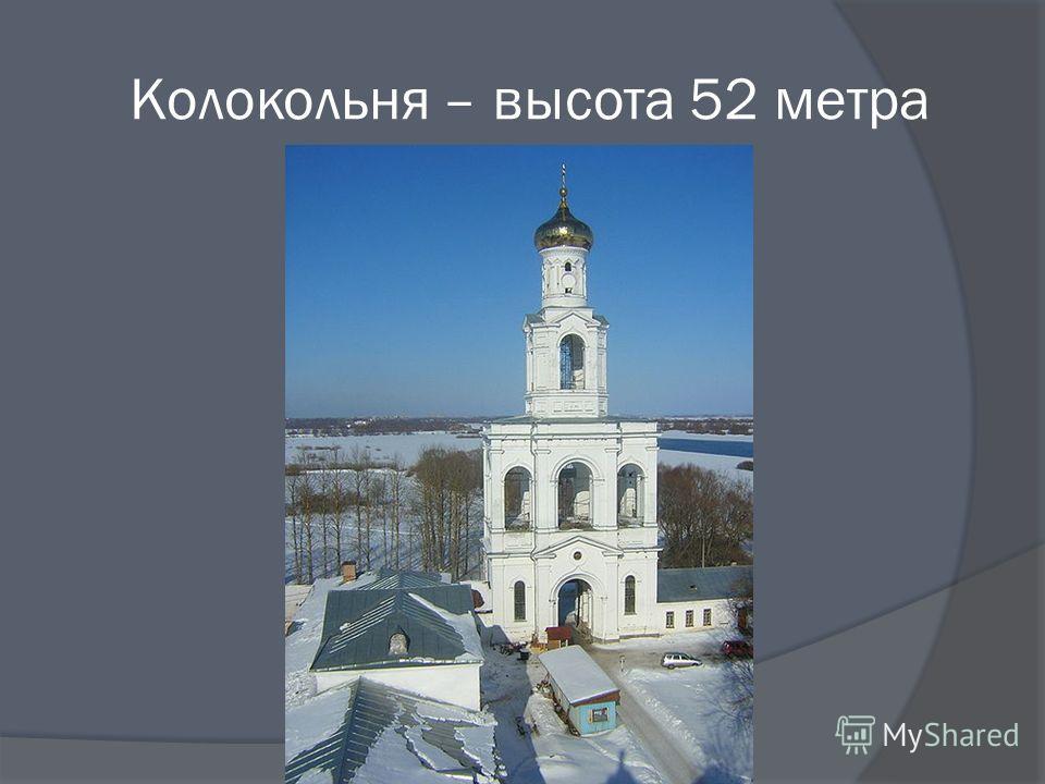 Колокольня – высота 52 метра