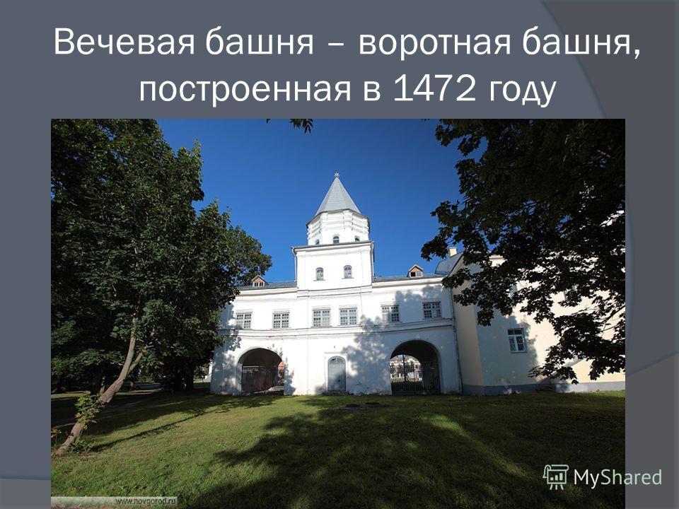 Вечевая башня – воротная башня, построенная в 1472 году