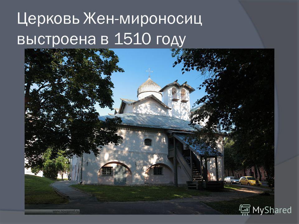 Церковь Жен-мироносиц выстроена в 1510 году