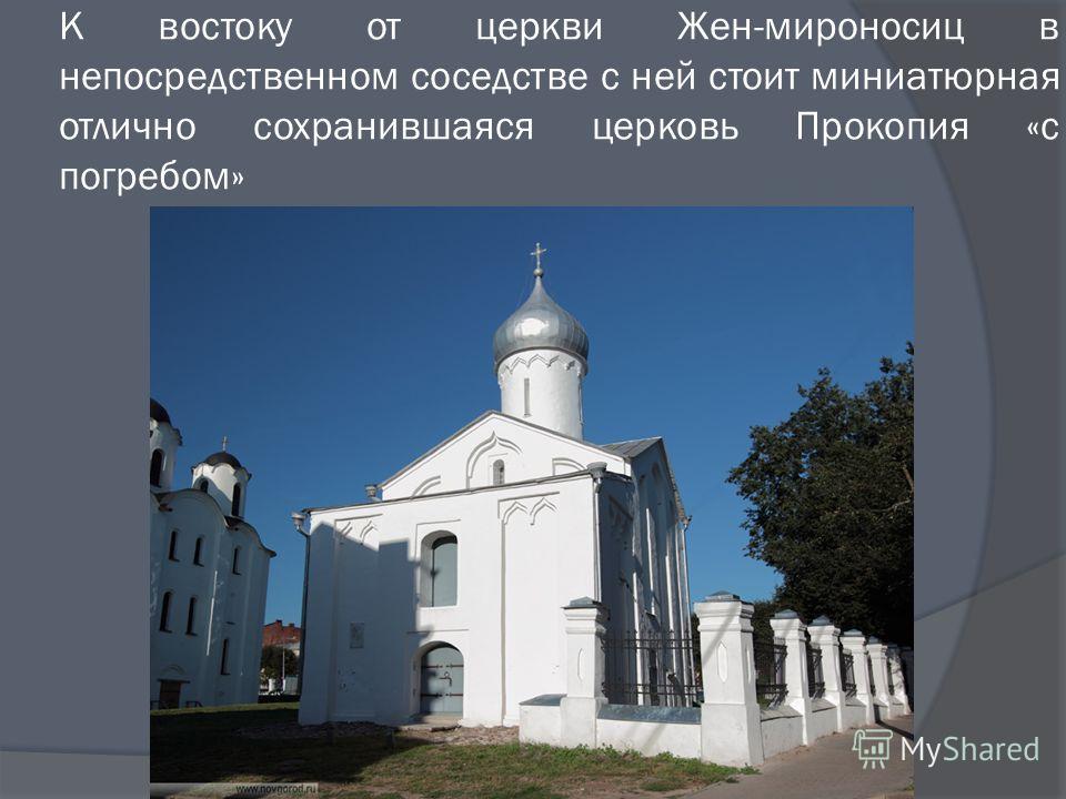 К востоку от церкви Жен-мироносиц в непосредственном соседстве с ней стоит миниатюрная отлично сохранившаяся церковь Прокопия «с погребом»