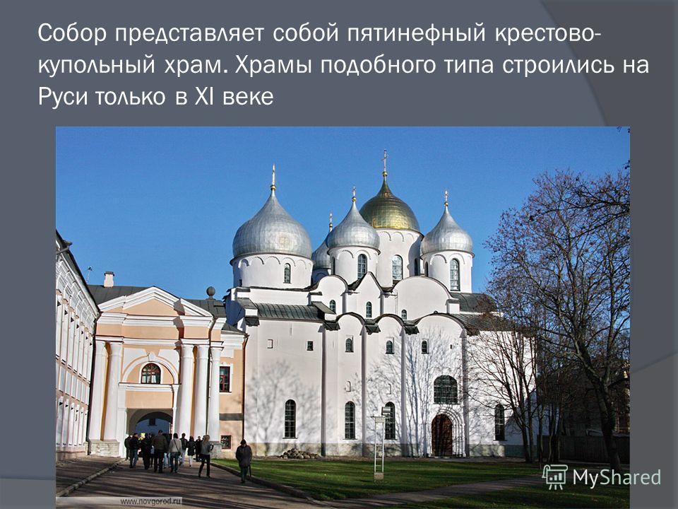 Собор представляет собой пятинефный крестово- купольный храм. Храмы подобного типа строились на Руси только в XI веке