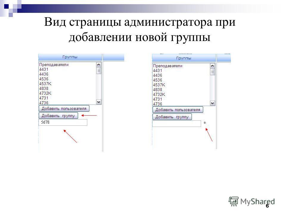 6 Вид страницы администратора при добавлении новой группы