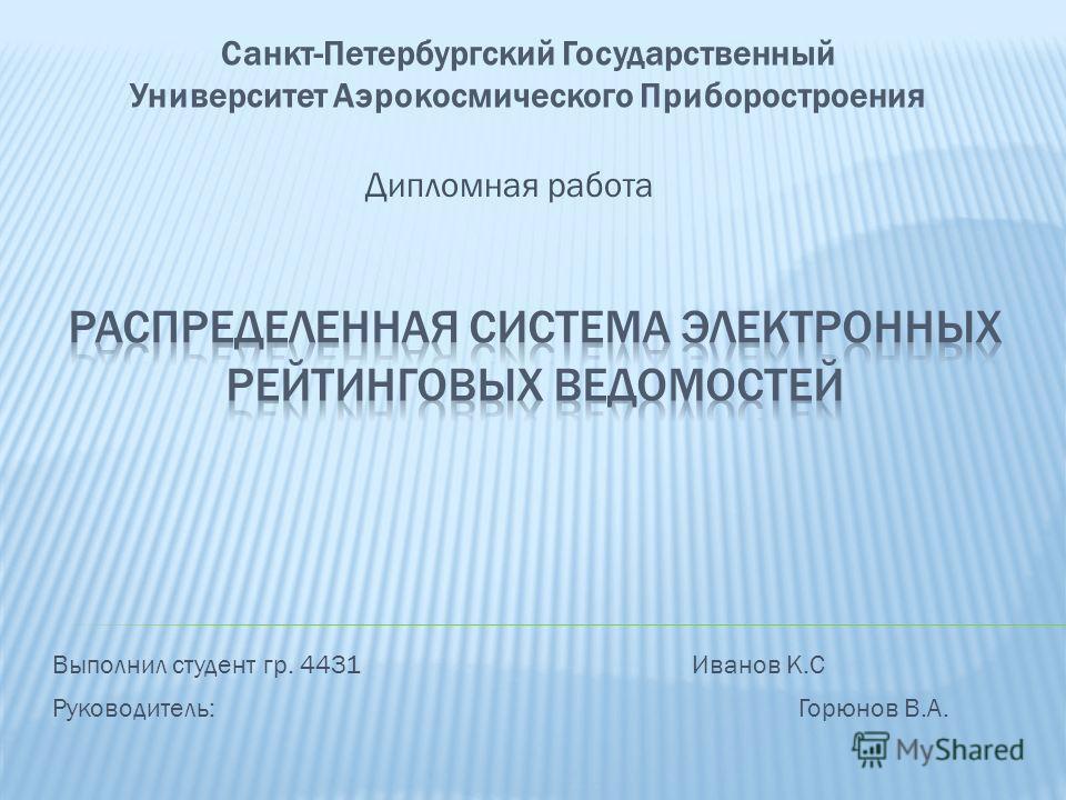 Презентация на тему Дипломная работа Санкт Петербургский  1 Дипломная работа Санкт Петербургский
