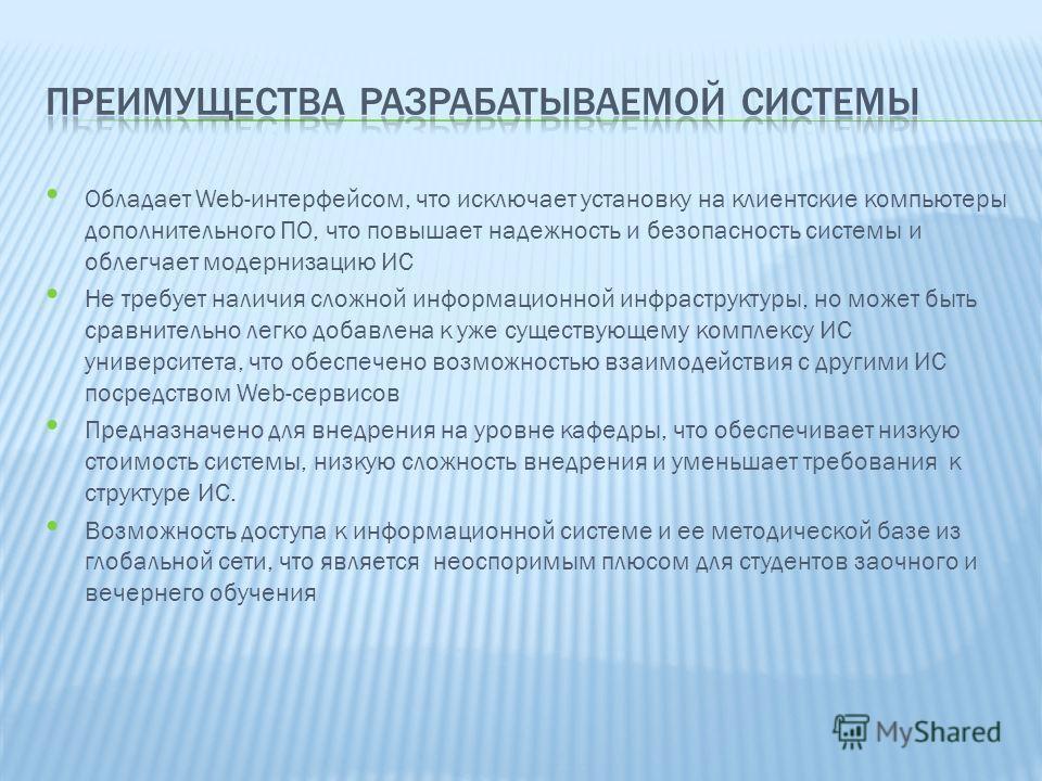 Презентация на тему Дипломная работа Санкт Петербургский  4 Обладает