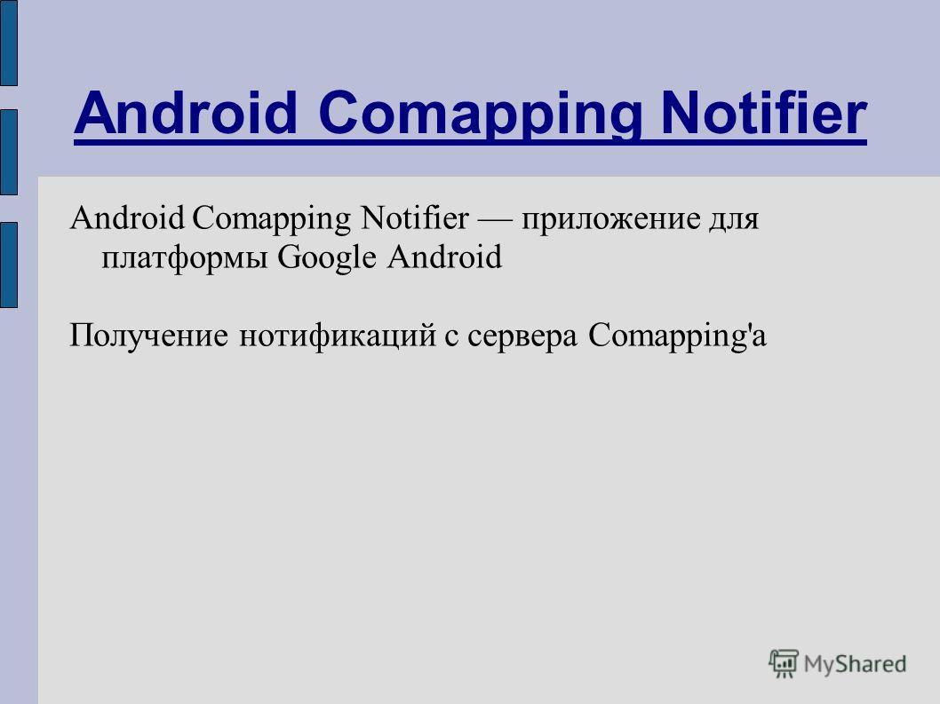 Android Comapping Notifier Android Comapping Notifier приложение для платформы Google Android Получение нотификаций с сервера Comapping'а